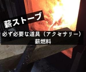 薪ストーブの使用に必須なアクセサリー・燃料
