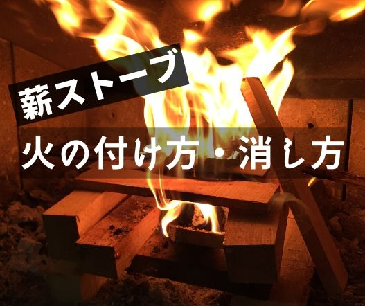 薪ストーブ 火の付け方・消し方