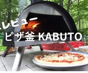 ピザ釜kabutoの口コミ