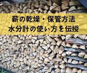 薪の乾燥・保管方法 水分計の使い方を伝授