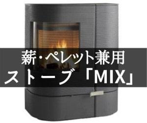薪・ペレット兼用 ストーブ「MIX」