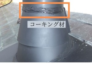薪ストーブ煙突のコーキング材