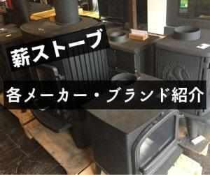 各メーカー・ブランド紹介
