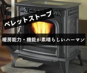 ペレットストーブ 暖房能力・機能が素晴らしいハーマン
