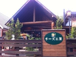 那須高原のチーズ工房レストラン