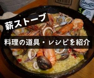 料理の道具・レシピを紹介