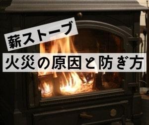 火災の原因と防ぎ方