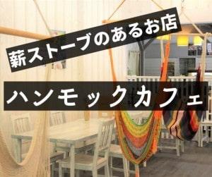 薪ストーブのあるお店 ハンモックカフェ