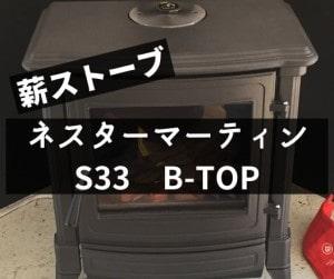 ネスターマーティン S33 B-TOP