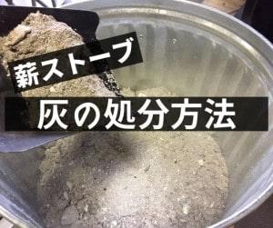 灰の処分方法