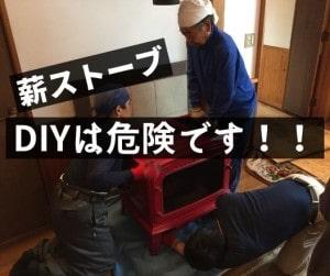 DIYは危険です!!