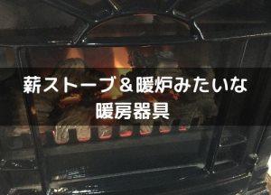 薪ストーブみたいな暖房器具