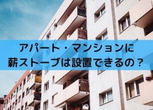 アパートやマンションに薪ストーブ設置